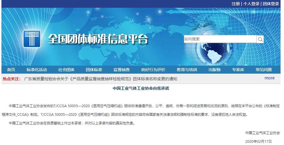 中国气协发布TCCGA 50005-2020《鸿运在线下载安装空气压缩机组》团体标准